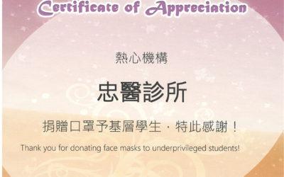 疫境捐口罩助基層學生