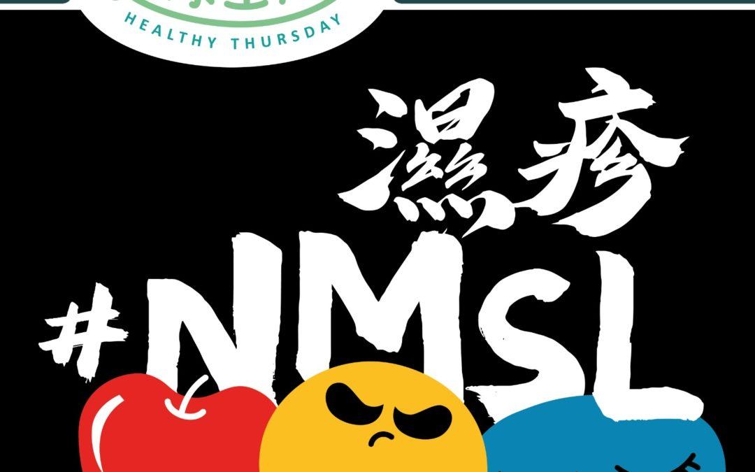 濕疹濕滯唔濕滯之#NMSL (#你咩濕哩) (最終回)