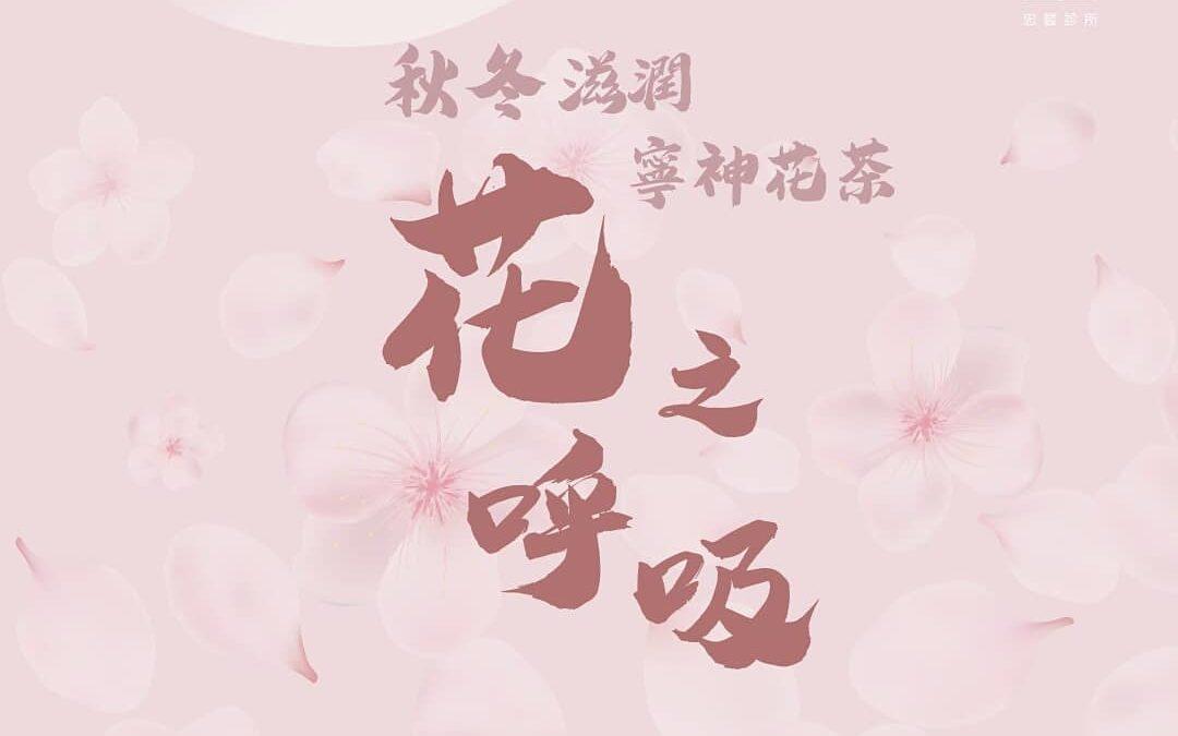 《花之呼吸 — 秋冬滋潤,寧神芪茶》