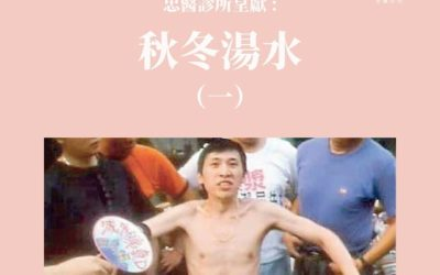 忠醫診所呈獻:秋冬湯水 (一)