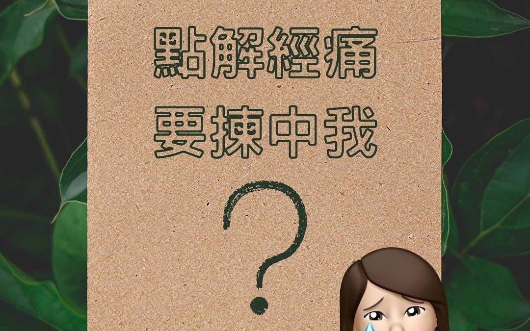 《楊醫有話兒:何解會經痛》