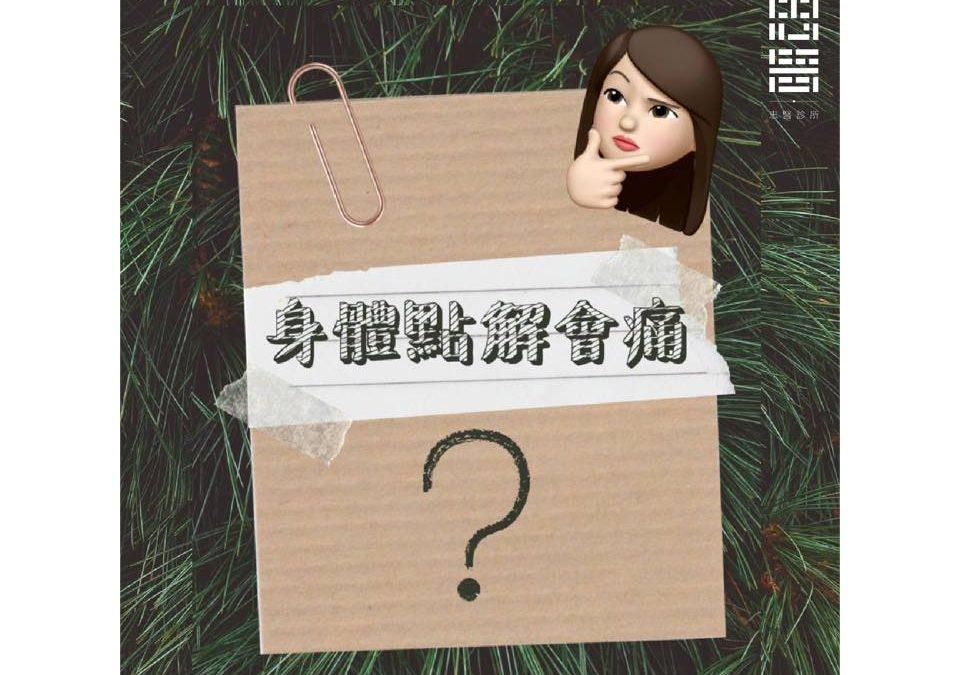 《楊醫有話兒:多吃止痛藥,真的無「傷肝」?》